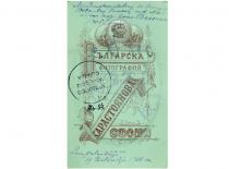 J. Basanavičiaus portretinės nuotraukos kita pusė, kurioje yra J. Basanavičiaus ranka parašyta dedikacija Vincentui Tumosai. (Originalas – KTU bibliotekoje)