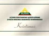 Kvietimas į Sąjūdžio 20-mečio paminėjimą KTU, 2008 m.