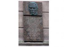 Memorialinė lenta Steponui Kairiui Kaune, Donelaičio g. 77 (skulpt. Kazys Švažas). J. Klėmano nuotr.