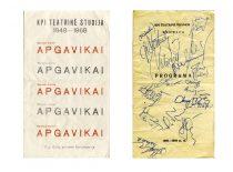 Studijos spektaklių programėlės, 1968–1970 m. (Originalai – Marazų šeimos archyve)