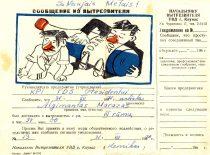Studijos draugų naujametinis pokštas – fiktyvus pranešimas, kad artistas A. Marazas pateko į blaivyklą, 1970 m. (Originalas – Marazų šeimos archyve)