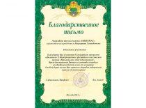 Maskvos prefekto padėka už dalyvavimą tarptautiniame festivalyje, 2013 m.
