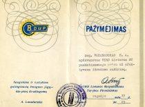 Visasąjunginės išradėjų ir racionalizatorių draugijos LSSR respublikinės tarybos pažymėjimas apie P. Varanausko apdovanojimą už išradimą, 1971 m.