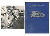 """LSSR respublikinės premijos laureatai R. J. Kažys ir V. Domarkas, 1979 m. Jų knyga """"Pjezoelektriniai bandymo matavimo keitikliai"""", išspausdinta 1976 m. (rusų k.)"""