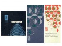 Ultragarso laboratorijos leidiniai 1963–1965 m.