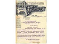 Liudijimas apie Peterburgo technologijos instituto studento A. Gravrogko praktiką statant malūną Orenburge, 1910 m. (Originalas – KTU archyve)