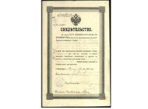 Carinės Rusijos Heraldikos departamento liudijimas apie aristokratišką kilmę, išduotas Antanui Julijonui Gravrogkui 1899 m.