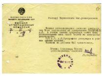 SSRS Atestacinės komisijos pranešimas, kad prof. A. Gravrogkui, kadangi jis neapgynęs disertacijos, patvirtintas docento laipsnis, 1947 m. (Originalas – KTU archyve)