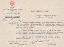 SSRS Statybos įmonių Donbaso rajone vyriausiosios valdybos raginimas B. Januševičiui kuo greičiau atvykti į paskyrimo vietą Vorošilovgrade, jeigu neatvyks, grasina bylą perduoti prokuratūrai, 1953 m. (Iš B. Januševičiaus asmeninio archyvo)