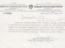 KPI rektoriaus K. Baršausko raštas B. Januševičiui apie paskyrimą prie LSRS Plano komiteto, 1953 m. gruodis. (Iš B. Januševičiaus asmeninio archyvo)