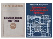 """1974 m. išleista V. Ragulskienės knyga """"Vibrosmūginės sistemos (teorija ir taikymas)"""", 1986 m. – """"Dvimatės vibracinės pavaros"""" (su bendraautoriais)."""