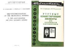 """1965 m. buvo išleista V. Ragulskienės monografija """"Mechaninių sistemų savaiminė sinchronizacija"""", 1971 m. - """"Komutuojantys gyvsidabrio elementai automatiniams įrengimams"""" (su S. Zarecku)."""